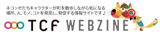 東京キャラクターフォーラム
