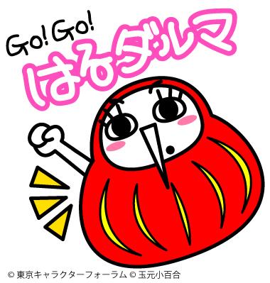 GO!GO!はるだるまLINEすたンプメイン画像_玉元小百合