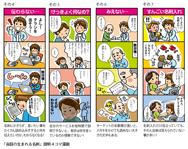 会話の生まれる名刺4コマ漫画_玉元小百合