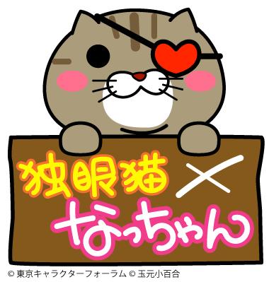 独眼猫なっちゃんメイン画像_玉元小百合